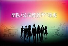 彩色团队剪影背景商务ppt模板