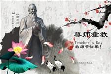 教师节中国风教育感恩PPT模板