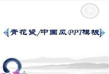 精美淡雅中国风青花瓷背景ppt模板