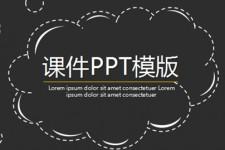 化学元素课件PPT模版