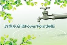 绿色环保珍惜水资源主题ppt模板