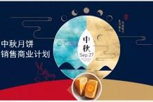 中秋月饼销售商业计划PPT模板