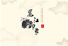 中国风背景丽江印象ppt模板