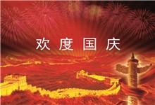 祖国山河一片红背景国庆节PPT模板
