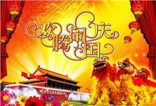 中国风舞狮闹国庆PPT模板