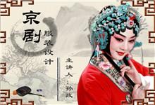中国戏曲京剧主题ppt模板