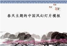 中国古典春天主题ppt模板