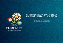 欧洲锦标赛足球主题PPT模板