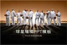 NBA篮球明星运动员背景PPT模板