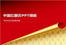 精美简洁红色翻页背景PPT模板