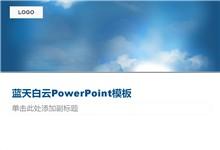 蓝天白云背景商务PPT模板