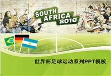 2018世界杯足球运动主题PPT模板