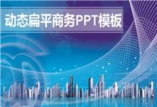 动态蓝色扁平化城市背景商务PPT模板