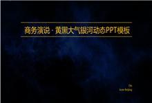 动态大气银河背景商务PPT模板