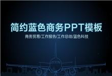 简约蓝色背景商务PPT模板