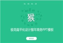 极简扁平化绿色背景猴年商务PPT模板