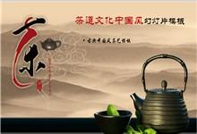 中国古典茶艺茶文化主题ppt模板