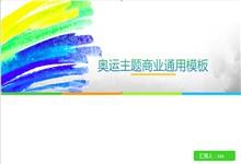 动态彩色奥运会主题ppt模板