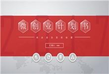 红色微立体背景创业计划书PPT模板