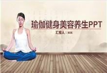 瑜伽健身养生美容主题PPT模板