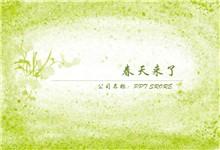 春天主题绿色背景ppt模板