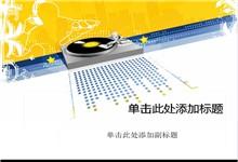 动感音乐主题CD唱片背景ppt模板