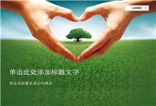 保护自然环境主题ppt模板