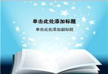 精美蓝色星星书籍背景ppt模板