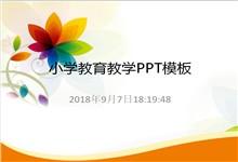 彩色艺术背景小学教育教学ppt模板