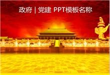 豪华红色国庆节主题PPT模板