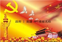 端庄大气红黄搭配国庆主题ppt模板