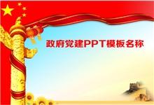 庄严大气政府建党国庆主题ppt模板