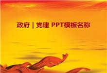 党政国庆主题PPT模板