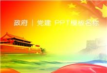 红黄色调党政国庆主题ppt模板