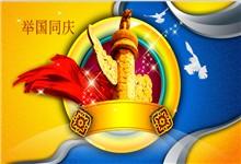 举国同庆主题十一国庆节PPT模板
