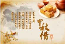 古典水墨画月饼紫砂茶具背景中秋ppt模板