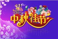 紫色背景中秋佳节ppt模板