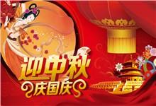 迎国庆庆中秋节日ppt模板