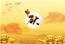动态金色莲花山水背景中秋ppt模板