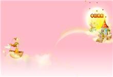 粉色可爱背景中秋节ppt模板