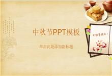 淡雅黄色背景中秋佳节ppt模板