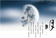 月下牡丹背景中秋ppt模板