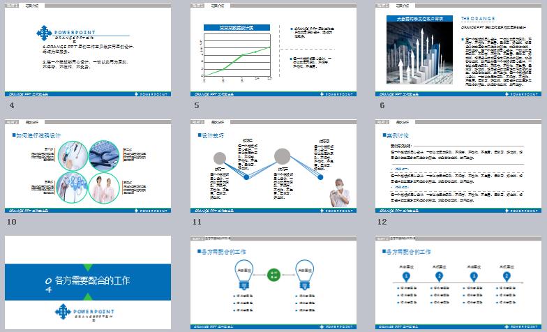 蓝色简约清晰项目合作报告ppt模板