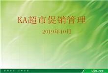 KA超市促销管理方案ppt模板