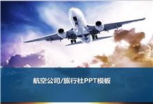 精彩动态图表的航空物流ppt模板