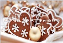巧克力饮食行业ppt模板