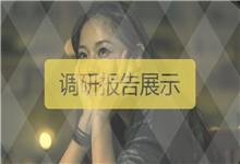 简洁时尚现代工作调研报告ppt模板
