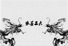 工大介绍水墨动画中国风ppt模板