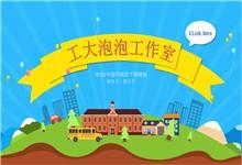 卡通清新风儿童幼儿类产品展示ppt模板