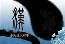 汉字博大精深中国风ppt模板